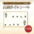 【新商品】【ゆうメール対象商品】サロンで人気のデザインを厳選!日本製高級ネイルシール 2016夏フットストーンシール2 ※パッケージ無しのタイプになります。