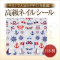 【ゆうメール対象商品】サロンで人気のデザインを厳選!日本製高級ネイルシールサマーネイルシールセーラー