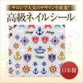 【ゆうメール対象商品】サロンで人気のデザインを厳選!日本製高級ネイルシールサマーネイルシールオーシャン