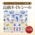 【ゆうメール対象商品】サロンで人気のデザインを厳選!日本製高級ネイルシールサマーネイルシールマーメイド