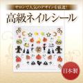 【在庫限り】 【ゆうメール対象商品】サロンで人気のデザインを厳選!日本製高級ネイルシール ハロウィンシール2015A