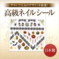 【ゆうメール対象商品】サロンで人気のデザインを厳選!日本製高級ネイルシール ハロウィンシール2015B