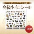 【在庫限り】 【ゆうメール対象商品】サロンで人気のデザインを厳選!日本製高級ネイルシール ハロウィンシール2015C