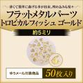 【ゆうパケット対象商品】薄くて簡単に曲げれてジェルネイルアートに最適!フラットメタルパーツ トロピカルフィッシュ ゴールド50枚