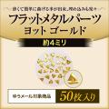 【ゆうパケット対象商品】薄くて簡単に曲げれてジェルネイルアートに最適!フラットメタルパーツ ヨット ゴールド50枚