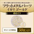 【ゆうパケット対象商品】薄くて簡単に曲げれてジェルネイルアートに最適!フラットメタルパーツ イカリ ゴールド50枚