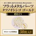 【ゆうパケット対象商品】薄くて簡単に曲げれてジェルネイルアートに最適!フラットメタルパーツ タツノオトシゴ ゴールド50枚