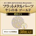 【ゆうパケット対象商品】薄くて簡単に曲げれてジェルネイルアートに最適!フラットメタルパーツ ヤシの木 ゴールド50枚