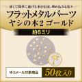 【ゆうパケット対象商品】薄くて簡単に曲げれてジェルネイルアートに最適!フラットメタルパーツ ヤシの木2 ゴールド50枚