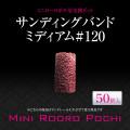 【ゆうメール対象商品】サンディングバンドミディアム#120(50個入)