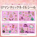 【ゆうメール対象商品】ロマンティックネイルシール クリスマス