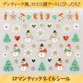 【ゆうパケット対象商品】【202104】ロマンティックネイルシールクリスマス1
