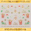 【ゆうパケット対象商品】【202104】ロマンティックネイルシールクリスマス3