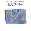 【ゆうパケット対象商品】ジェルネイルアートの必需品!転写フィルム XKC01