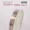 サロンで人気のジェルネイルアートの必需品ワイヤーネイル!約20メートルの長さでお得!ワイヤーネイルワイヤー約20m