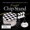 ●ゆうパケット不可●磁石式/マグネット式のおシャレなクリスタルが土台のチップスタンド!クリスタルチップスタンドセット