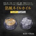 金箔銀箔 箔風ネイルホイル ゴールド/シルバー 約14x14cm