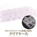 【ゆうパケット対象商品】クリアなカラーで中が見やすい!重ねて使える便利なパーツ類収納ケース!