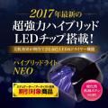 ●ゆうメール不可●2017年最新の高品質ハイパワーUV&LED搭載!切り替えなしでそのままUVジェルもLEDジェルも素早く完全硬化する超強力UV&LEDライト!ハイブリッドライトNEO[エデュケーター/アーティスト会員割引対象商品]