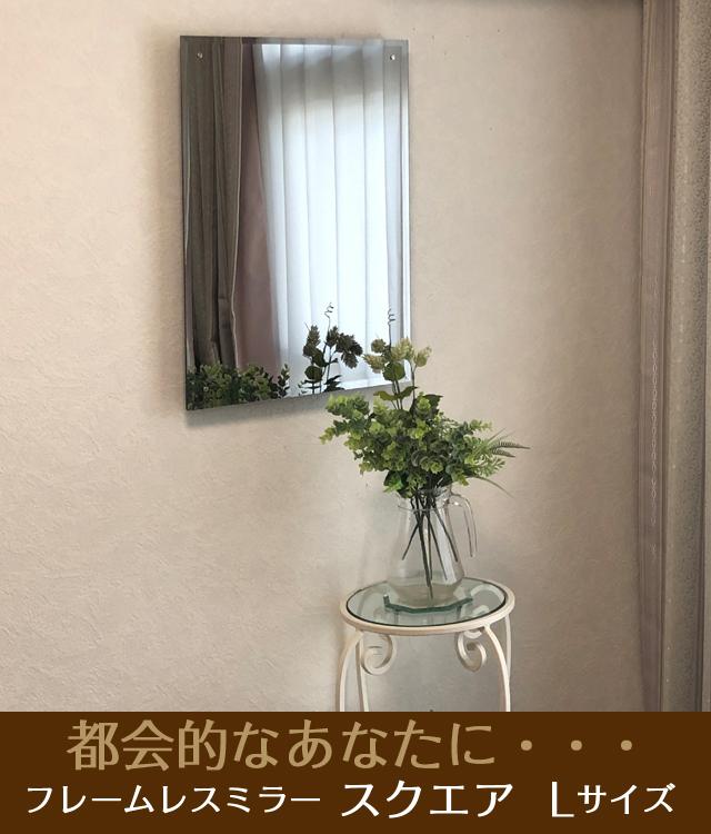 創価学会仏壇・壁掛け仏壇「鏡壇ミラリエ」フレームレスミラー・角型・スクエア
