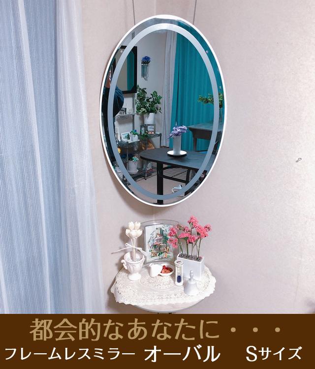 創価学会壁掛仏壇「鏡壇ミラリエ」フレームレスミラー オーバル