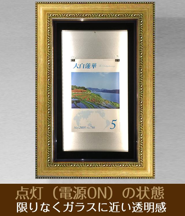 インテリア壁掛け仏壇「鏡壇ミラリエ」アンティークゴールド