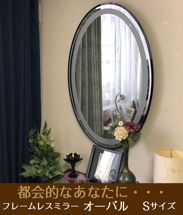 創価学会仏壇・壁掛け仏壇「鏡壇ミラリエ」フレームレスミラー・楕円・オーバル