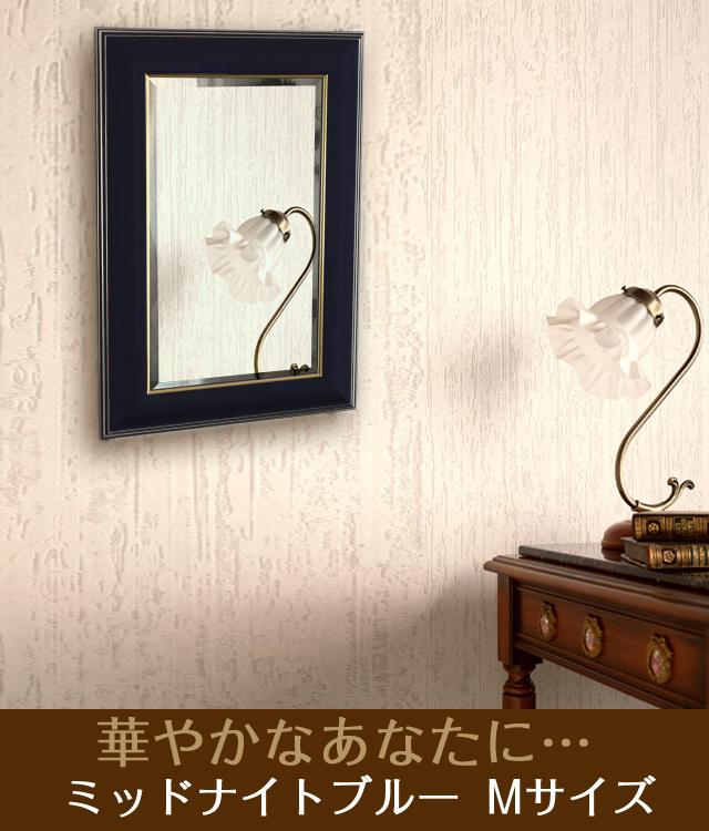 インテリア壁掛け仏壇「鏡壇ミラリエ」ミッドナイトブルー