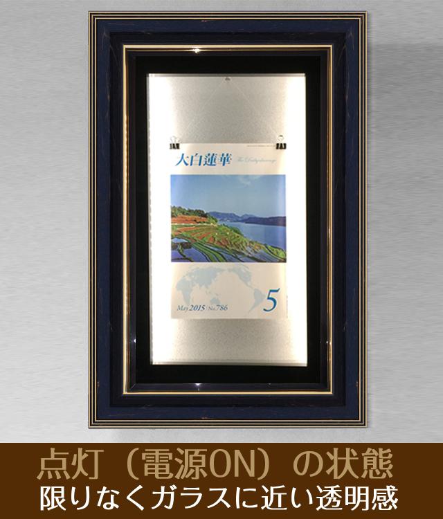 壁掛け仏壇「鏡壇ミラリエ」ミッドナイトブルー