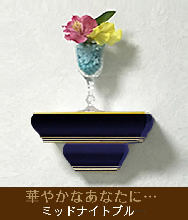 おしゃれな仏壇「鏡壇ミラリエ」コーディネート用ウォールコンソール(壁掛け飾り棚)