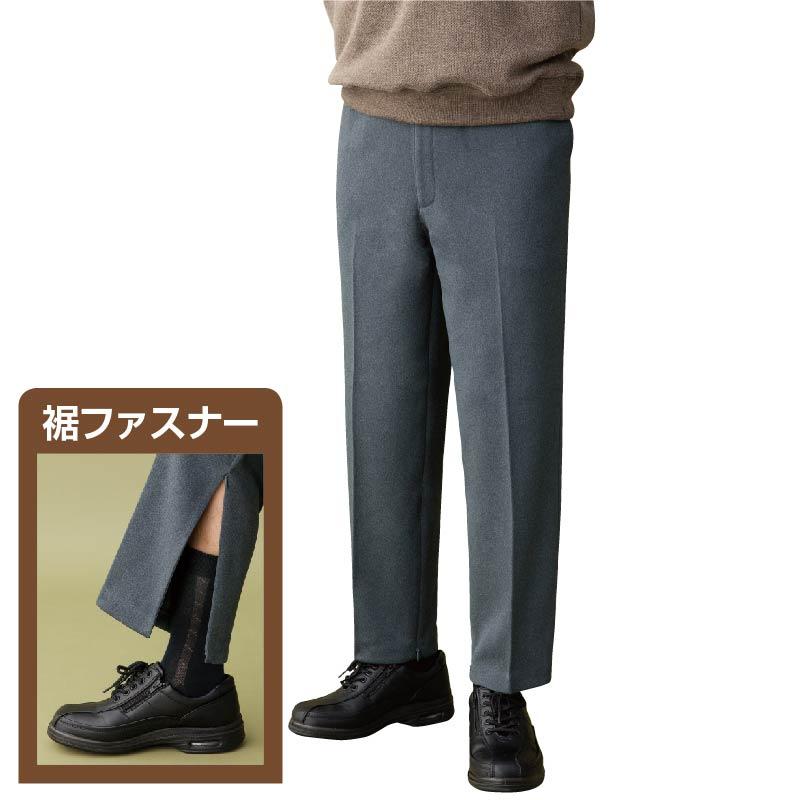 紳士裏起毛裾ファスナーパンツ グレー