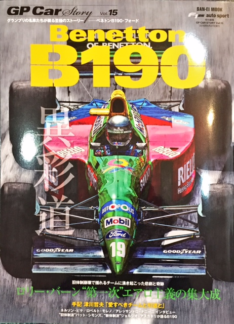 GP CAR STORY  Vol.15 Benetton B190  特集:ベネトン B190