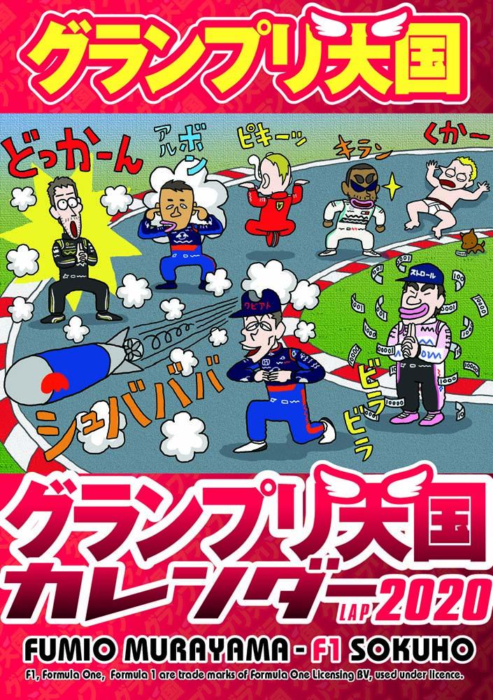【F1日本GP後入荷予定先行ご予約品】グランプリ天国カレンダー LAP 2020