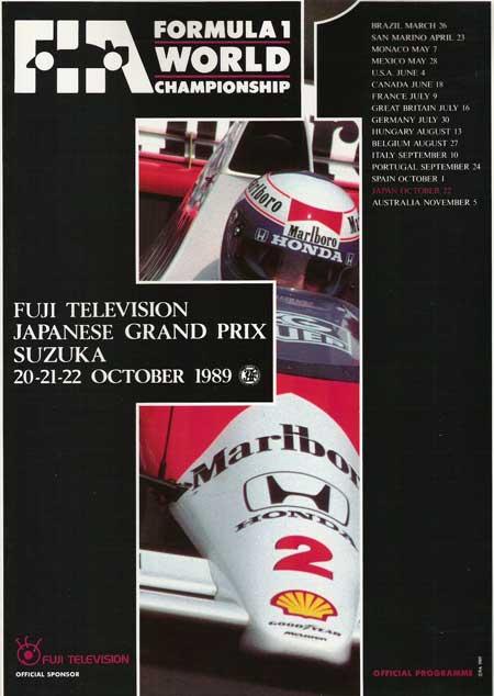 F1公式プログラム 1989年日本GP 鈴鹿