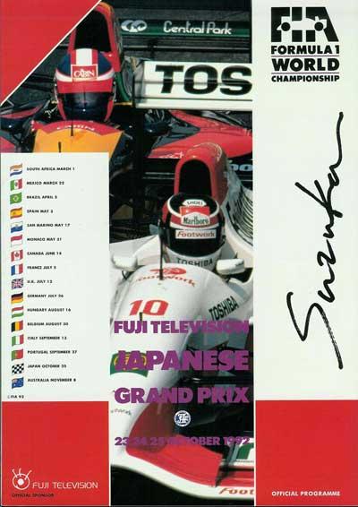 F1公式プログラム 1992年日本GP 鈴鹿