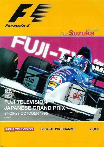 F1公式プログラム 1995年日本GP 鈴鹿