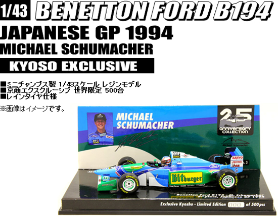 ミニチャンプス×京商別注 1/43 ベネトン  B194 M.シューマッハ 1994年日本GP仕様 (レインタイヤ) 限定500台