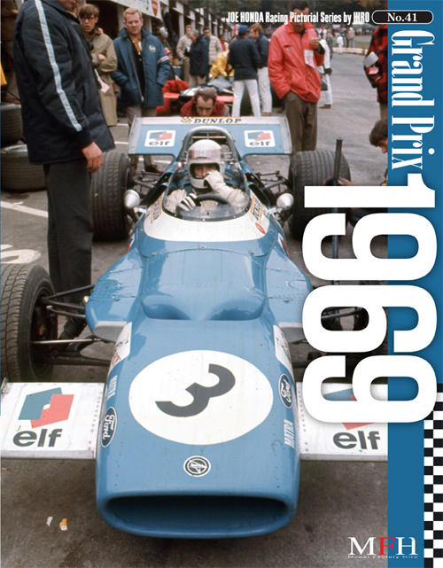 ジョーホンダ写真集 『レーシングピクトリアル」VOL.41 「Grand Prix 1969」