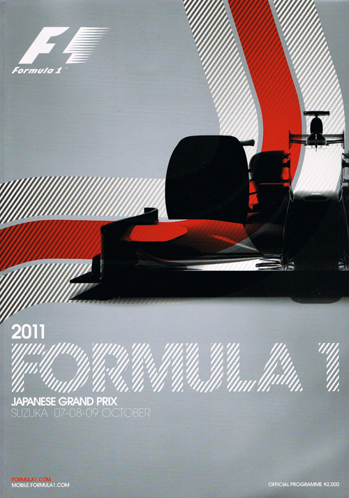 F1公式プログラム 2011年日本GP 鈴鹿