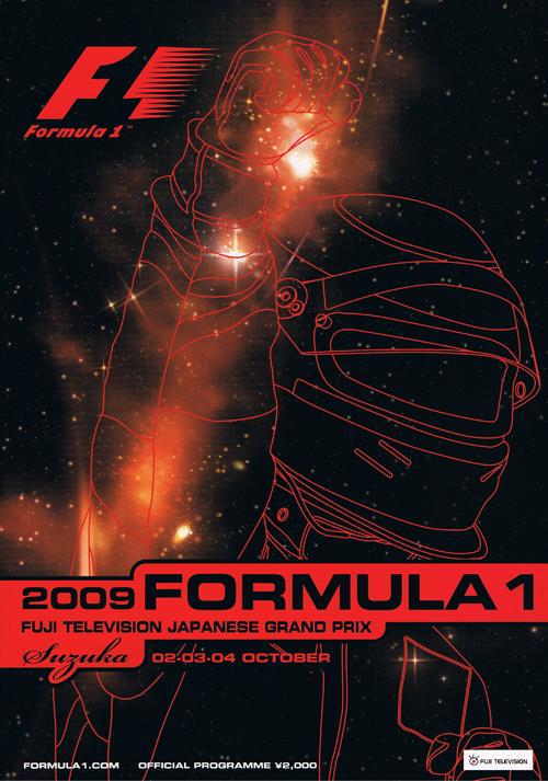 F1公式プログラム 2009年日本GP 鈴鹿