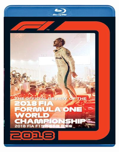 【メール便可】2018 FIA F1世界選手権総集編 完全日本語版(ブルーレイ版)