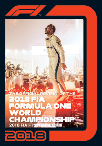 【メール便可】2018 FIA F1世界選手権総集編 完全日本語版(DVD版)