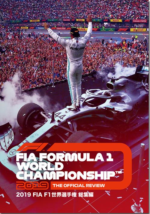 【メール便可】2019 FIA F1世界選手権総集編 完全日本語版(DVD版)