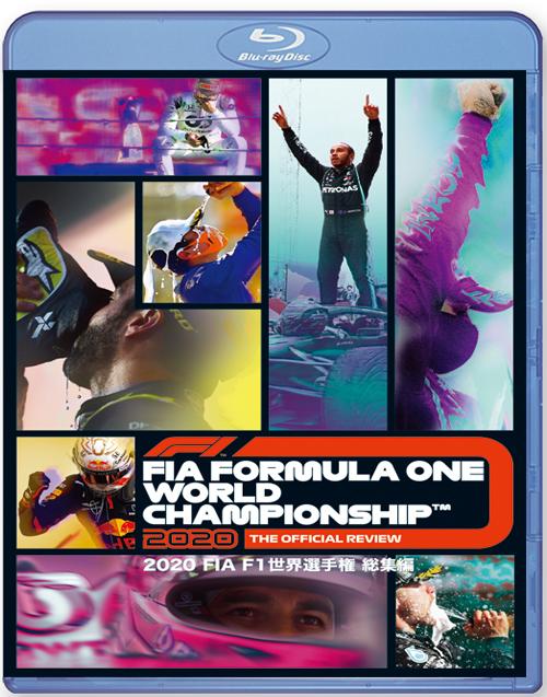 【メール便可】2020 FIA F1世界選手権総集編 完全日本語版(ブルーレイ版)収録時間390分