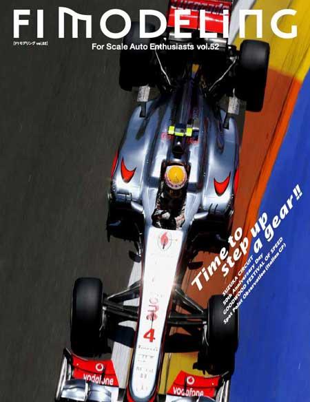 東邦出版F1モデリング VOL.52