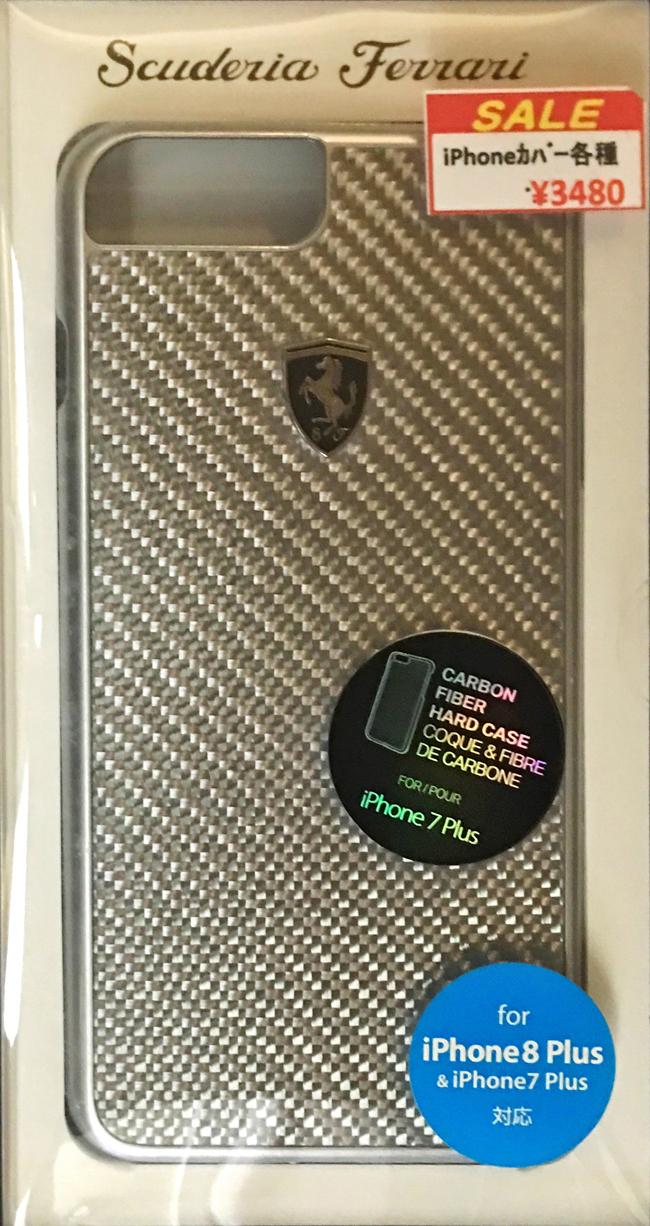【アウトレットSALE品】フェラーリiPhone8Plus/7Plus対応 ガラスファイバー ハードケース シルバー 【SALE】¥3480