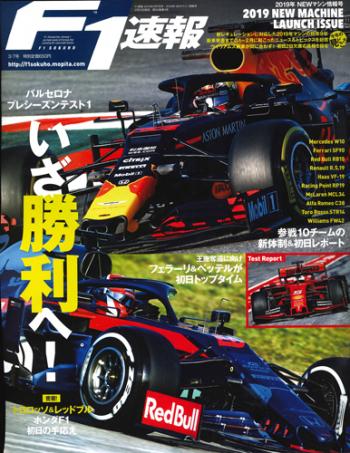 F1速報 2019年NEWマシン情報号