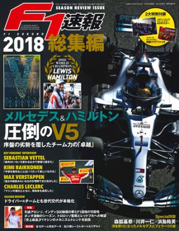 F1速報 2018年 総集編