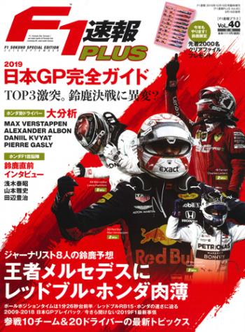 F1速報PLUS(プラス)Vol.40 【2019年日本GP完全ガイド】