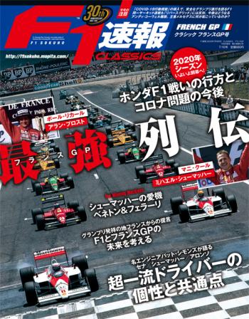 F1速報 CLASSICS フランスGP